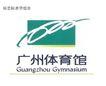 广州体育馆-002,文娱体育,中国品牌年鉴2004,体育馆 运动 健身
