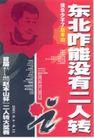 赵本山杯二人转大赛-003,文娱体育,中国品牌年鉴2004,赵本山 红色 大奖赛