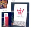 元首针织-006,服饰美容,中国品牌年鉴2004,元首产品 指示牌 手提袋