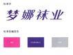 梦娜袜业-001,服饰美容,中国品牌年鉴2004,穿的 舒适 称心 梦娜袜业