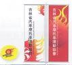 吉林省汽车摩托车运动协会-005,汽车运输,中国品牌年鉴2004,运动会 锦旗 赛车