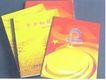 海南省汽车运输总公司-004,汽车运输,中国品牌年鉴2004,速度 信誉 价格