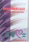 温馨巴士-003,汽车运输,中国品牌年鉴2004,温馨巴士 书刑犯罪 青岛市 商标