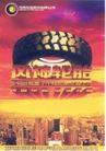 风神轮胎-004,汽车运输,中国品牌年鉴2004,轴承 塑胶 道路