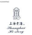 石库牌上海老酒-001,烟酒饮料,中国品牌年鉴2004,老字号 好酒 舒心