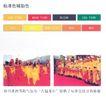 林家阳作品-002,特邀作品,中国品牌年鉴2004,腰鼓队 喜气洋洋 歌舞