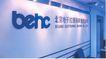北京电控-005,电器,中国品牌年鉴2004,北京电子数控 公司招牌 behc标志