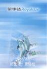 荣事达-003,电器,中国品牌年鉴2004,明朗 快活 飘逸