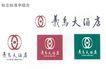 义乌大酒店-002,酒店,中国品牌年鉴2004,义鸟大酒店 正方形 酒店标志