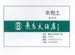 义乌大酒店-004,酒店,中国品牌年鉴2004,义鸟酒店 朱有土总经理 酒店地址