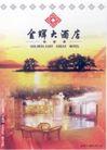 金辉大酒店-003,酒店,中国品牌年鉴2004,大厅 金辉大酒店 大树 夕阳 座椅