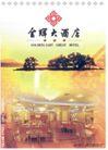 金辉大酒店-004,酒店,中国品牌年鉴2004,餐桌 餐厅 金辉大酒店 餐饮厅