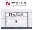 中原证券-005,金融,中国品牌年鉴2004,中原证券公司 电梯口 气派