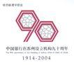 中国银行在苏州设立机构九十周年-001,金融,中国品牌年鉴2004,英语 中国银行 九十周年