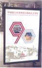 中国银行在苏州设立机构九十周年-003,金融,中国品牌年鉴2004,雄厚实力 源远流长 90标志