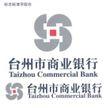 台州市商业银行-002,金融,中国品牌年鉴2004,台州市商业银行 银行宣传 拼音