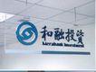 和融投资-003,金融,中国品牌年鉴2004,诚信 赤诚相待 可靠