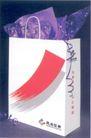 民生证券-004,金融,中国品牌年鉴2004,纸袋 彩带 民生证券 包装纸