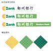 鄞州银行-002,金融,中国品牌年鉴2004,证券 期货 保险