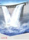 企业形象0001,企业形象,中国广告作品年鉴2004,瀑布 水流湍急 胜利