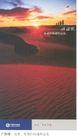 企业形象0004,企业形象,中国广告作品年鉴2004,夕阳 网络 沟通