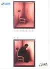 企业形象0009,企业形象,中国广告作品年鉴2004,椅子 思考 面壁思过