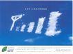 企业形象0017,企业形象,中国广告作品年鉴2004,沃泰丰通信 网络 信号