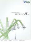 信息通讯服务0014,信息通讯服务,中国广告作品年鉴2004,共享 杯子 连接网线