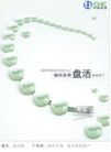 信息通讯服务0015,信息通讯服务,中国广告作品年鉴2004,资产 链条 物尽其用