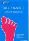 信息通讯服务0016,信息通讯服务,中国广告作品年鉴2004,红色 脚丫子 17909