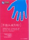 信息通讯服务0017,信息通讯服务,中国广告作品年鉴2004,手指头 蓝色 IP业务