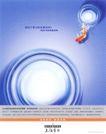 信息通讯服务0020,信息通讯服务,中国广告作品年鉴2004,公司广告 简约造型 金鱼