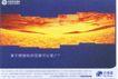 信息通讯服务0028,信息通讯服务,中国广告作品年鉴2004,诚恳 态度 技术