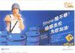 信息通讯服务0038,信息通讯服务,中国广告作品年鉴2004,周董 周杰伦 架子鼓 动感地带