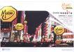 信息通讯服务0041,信息通讯服务,中国广告作品年鉴2004,夜市 都市 灯火