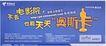 信息通讯服务0055,信息通讯服务,中国广告作品年鉴2004,