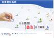 信息通讯服务0058,信息通讯服务,中国广告作品年鉴2004,