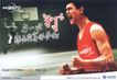 信息通讯服务0063,信息通讯服务,中国广告作品年鉴2004,姚明