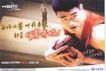 信息通讯服务0064,信息通讯服务,中国广告作品年鉴2004,著名球星
