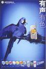 信息通讯用品0002,信息通讯用品,中国广告作品年鉴2004,C289 小鸟 小灵通