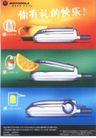 信息通讯用品0005,信息通讯用品,中国广告作品年鉴2004,礼品 热水壶 手机