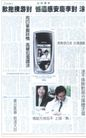 信息通讯用品0007,信息通讯用品,中国广告作品年鉴2004,双屏手机 报纸 谈笑风生