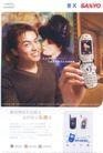 信息通讯用品0011,信息通讯用品,中国广告作品年鉴2004,妙趣眼 拍照手机 SANYO