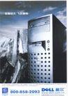 信息通讯用品0015,信息通讯用品,中国广告作品年鉴2004,电脑 机箱 巅峰