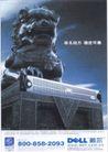 信息通讯用品0016,信息通讯用品,中国广告作品年鉴2004,狮子 戴尔电脑 雕塑