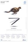 信息通讯用品0019,信息通讯用品,中国广告作品年鉴2004,猎豹 速度 IBM电脑