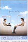 信息通讯用品0022,信息通讯用品,中国广告作品年鉴2004,网络 沙发 男女 距离