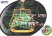 信息通讯用品0025,信息通讯用品,中国广告作品年鉴2004,彩屏手机  笼子 绿叶 水珠