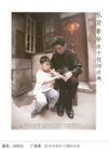 公益0012,公益,中国广告作品年鉴2004,古宅 爷孙俩 抽烟