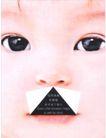 公益0015,公益,中国广告作品年鉴2004,大眼睛 小孩 小嘴